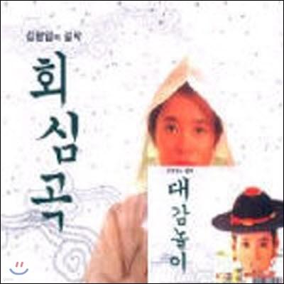 [중고] 김영임 / 김영임의 걸작 : 회심곡, 대감놀이 (2CD)