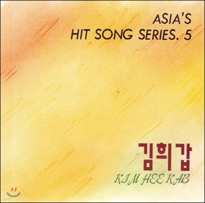 [중고] 김희갑 / Asia's Hit Song Series 5