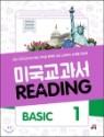 미국교과서 READING BASIC 1