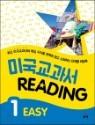 미국교과서 READING EASY 1
