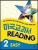 �̱����� READING EASY 2