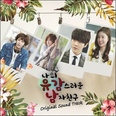 나의 유감스러운 남자친구 (MBC 드라마넷) OST