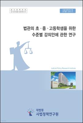 법관의 초·중·고등학생을 위한 수준별 강의안에 관한 연구