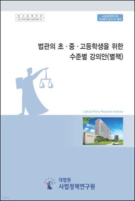 법관의 초·중·고등학생을 위한 수준별 강의안 (별책)