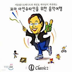 i Classic (아이 클래식) 2 - 꼬마 아인슈타인을 위한 음악여행
