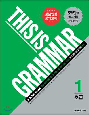 THIS IS GRAMMAR 초급 1