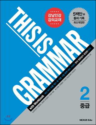 THIS IS GRAMMAR 중급 2