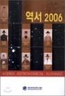 역서 2006