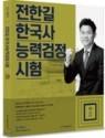 전한길 한국사 한국사능력검정시험 고급 (1급 2급)