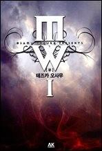 [고화질세트] MW 뮤 (전3권/완결)