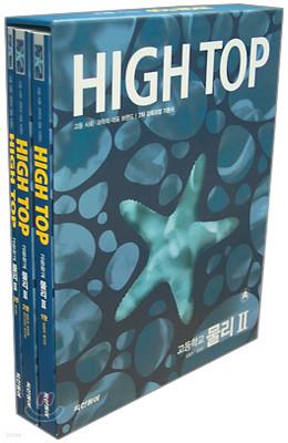 High Top(하이탑) 고등학교 물리2 (3권1세트) (7차) (2011년용)