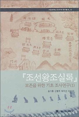 조선왕조실록 보존을 위한 기초 조사연구 1