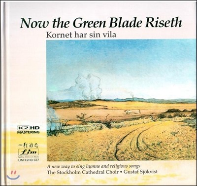 Stockholm Cathedral Choir 북유럽 스웨덴 성가 (Now the green blade Riseth) (K2HD)