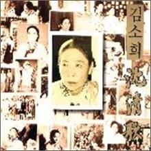 김소희 - 심청가 제 4 집