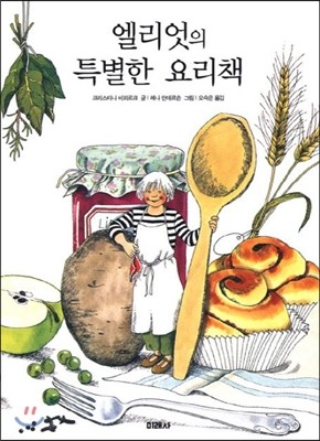 엘리엇의 특별한 요리책