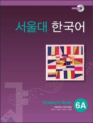 서울대 한국어 6A Student's Book with mp3 CD