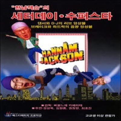 한남잭슨 / 세터데이, 수퍼스타 (DVD케이스/미개봉)