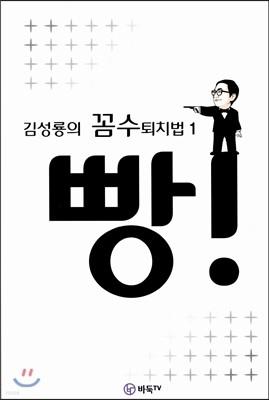 김성룡의 꼼수퇴치법 1