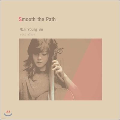 민영애 - 미니앨범 1집 : Smooth The Path