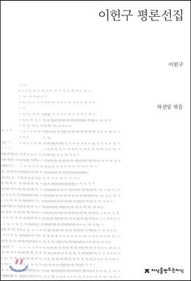 이헌구 평론선집