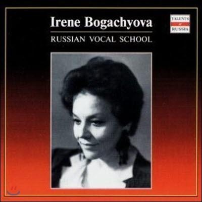 Irene Bogachyova / Russian Vocal School. Irene Bogachyova - vol.2 (수입/미개봉/rcd26002)