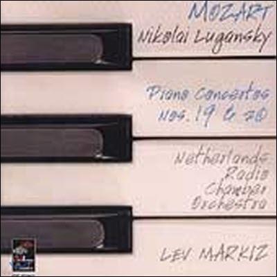 Nikolai Lugansky, Lev Markiz / Mozart : Piano Concertos No.19 K.459, No.20 K.466 (수입/미개봉/72043)