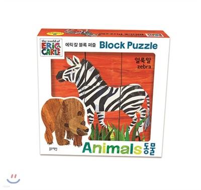 에릭 칼 블록 퍼즐 동물