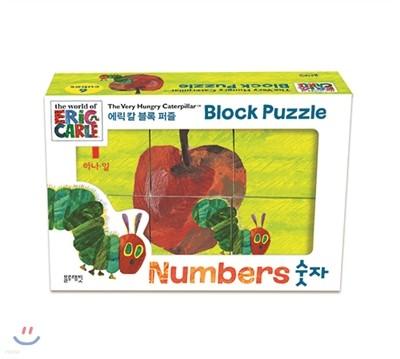 에릭 칼 블록 퍼즐 숫자