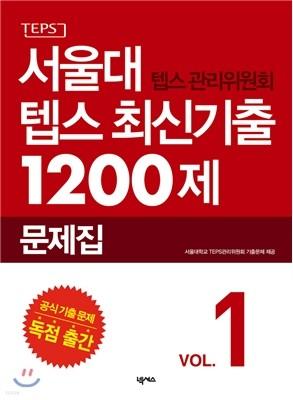 서울대 텝스 관리위원회 텝스 최신기출 1200제 1