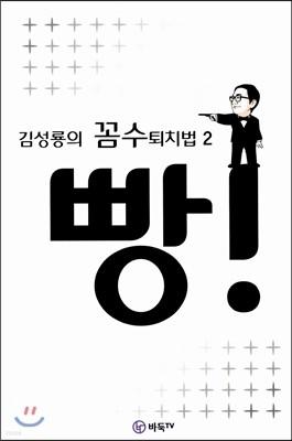 김성룡의 꼼수퇴치법 2