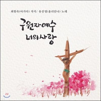 최현숙 / 유선영 - 구원자 예수 너의 사랑