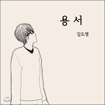 김도영 - 미니앨범 1집 : 용서