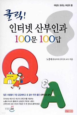 클릭! 인터넷 산부인과 100문 100답