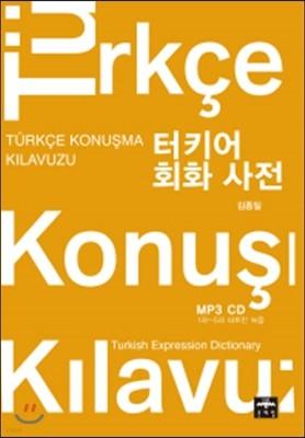 터키어 회화 사전