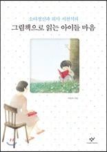 그림책으로 읽는 아이들 마음