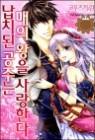 [세트] 은의 셀레이라 2 납치된 공주는 매의 왕을 사랑한다 (전18화/완결)