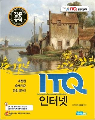 ITQ 인터넷 집중공략