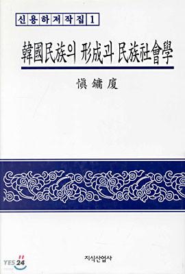한국민족의 형성과 민족사회학