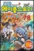 코믹 메이플스토리 오프라인 RPG 78