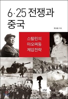 6.25 전쟁과 중국