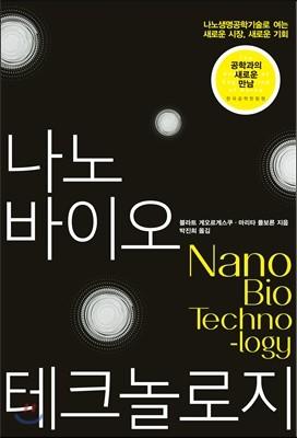 나노바이오 테크놀로지