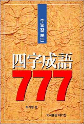 수능 잘보는 사자성어 777