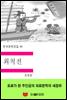 한국문학전집46