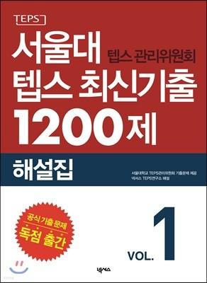 서울대 텝스 관리위원회 텝스 최신기출 1200제 해설집 1
