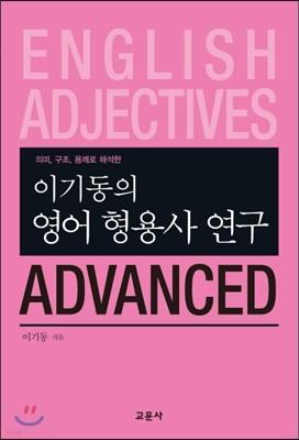 이기동의 영어 형용사 연구 ADVANCED