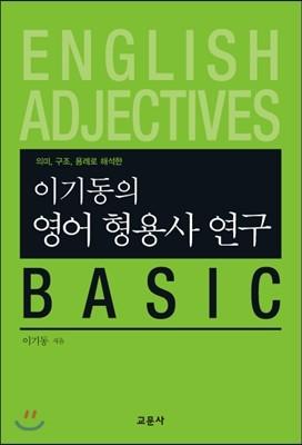 이기동의 영어 형용사 연구 BASIC
