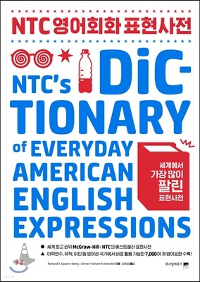 NTC 영어회화 표현사전