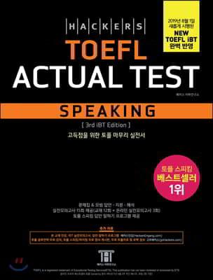 해커스 토플 액츄얼 테스트 스피킹 Hackers TOEFL Actual Test Speaking