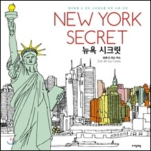 New York Secret ���� ��ũ��