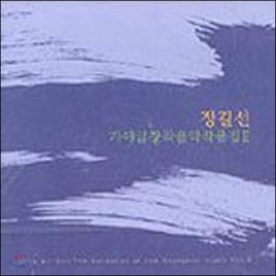 정길선 / 가야금 창작음악 작품집 Vol.2 (미개봉)